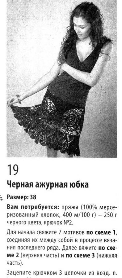 Ажурные узоры для вязания на спицах шарфов 82
