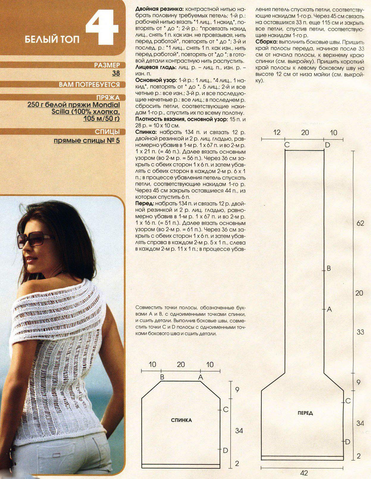 Вязание, вязание спицами и крючком 62