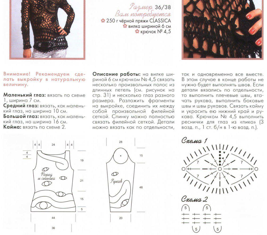 Схемы и выкройки вязания крючком кофточек для женщин
