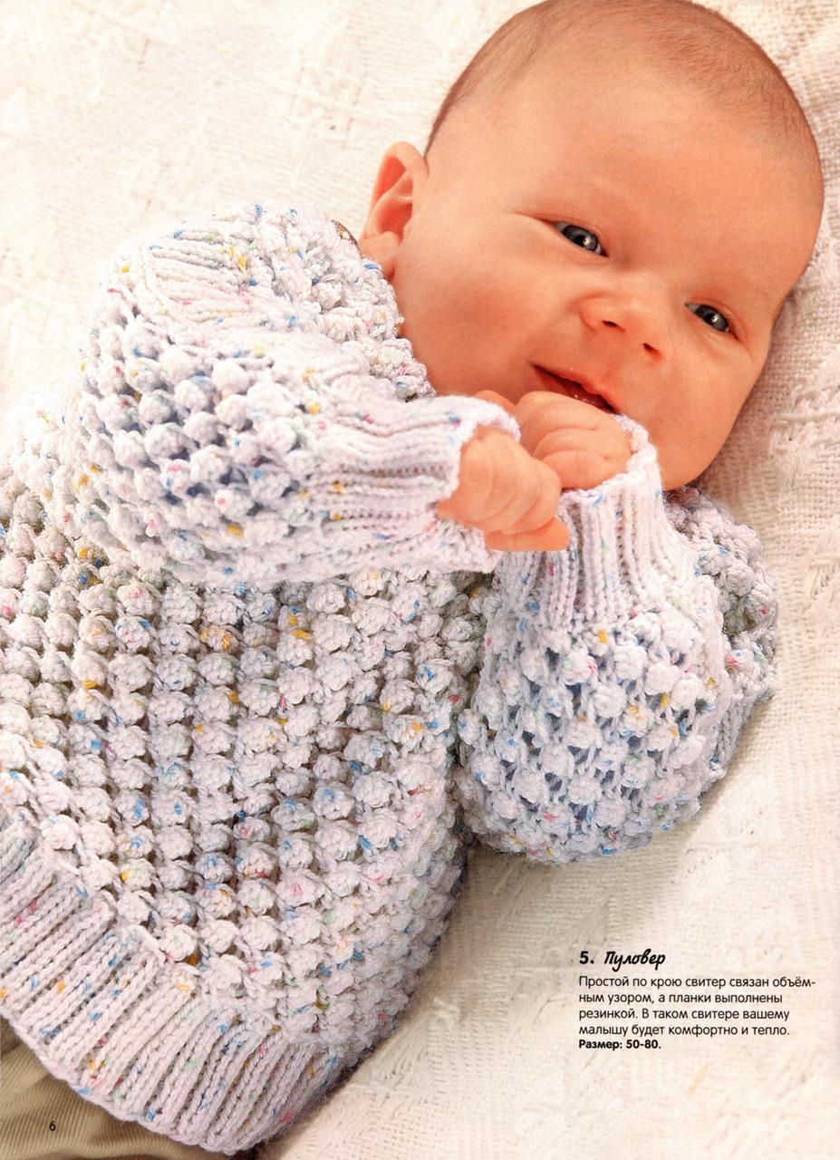 Модели для вязания на спицах для новорожденных