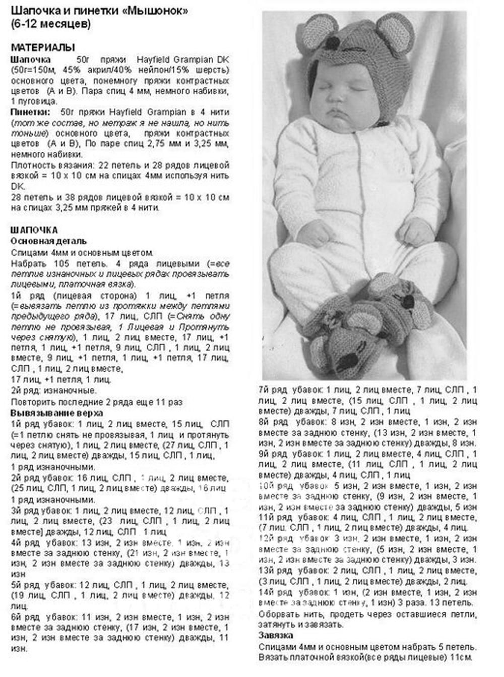 Шапочка для новорожденного 14