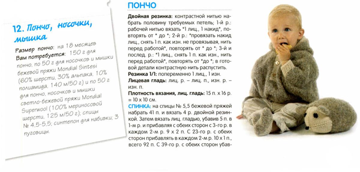 вязание спицами для детей до 3-х месяцев