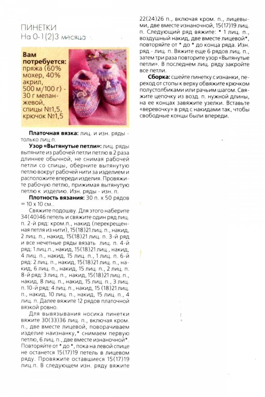 Вязание детских пинеток спицами схемы и описание