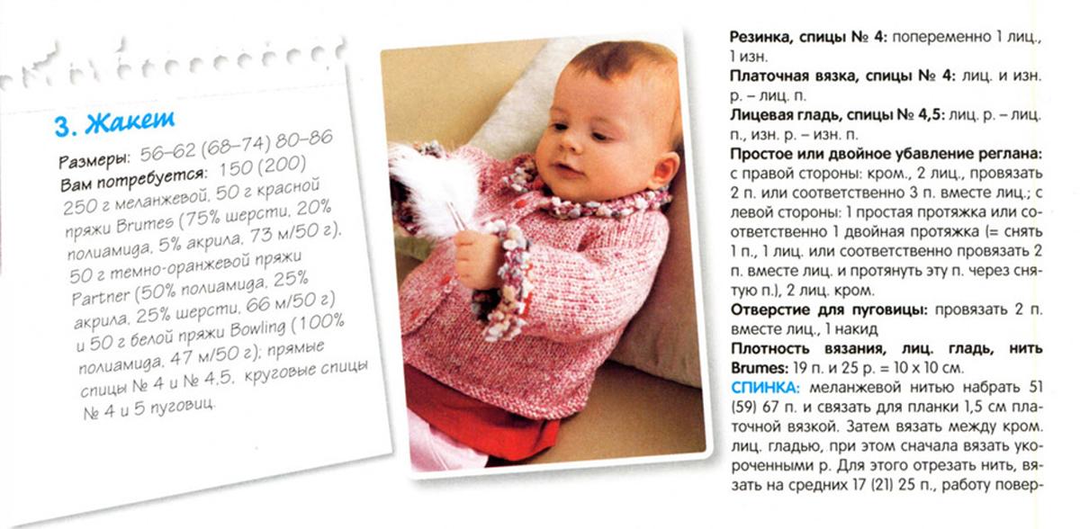 Вязание спицами детские вещи схемы и описание для начинающих 97