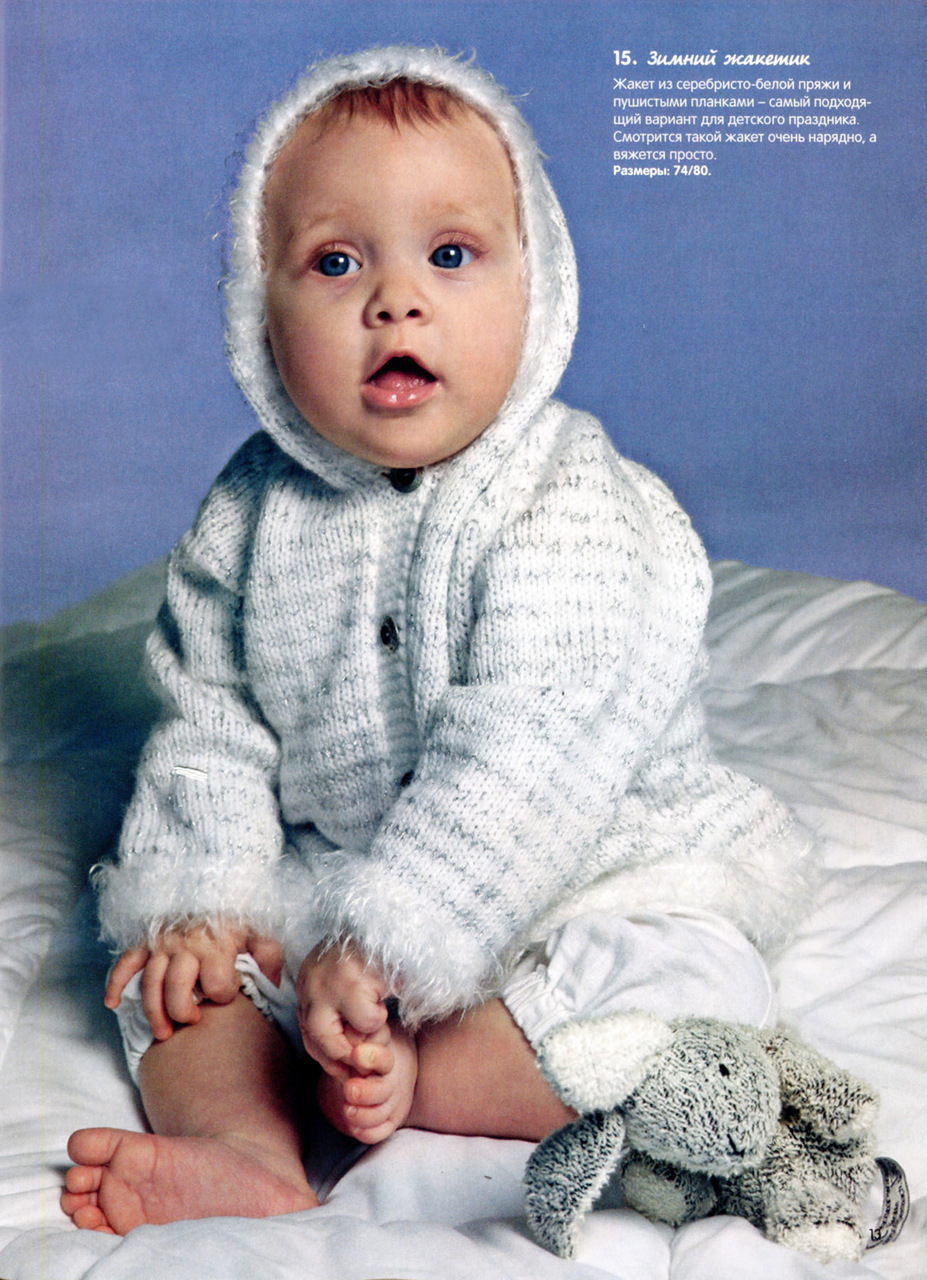 вязанная кофта спицами схема на мальчика 2 года