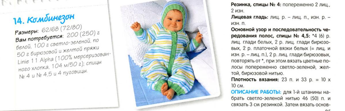 Вязания детских комбинезонов спицами